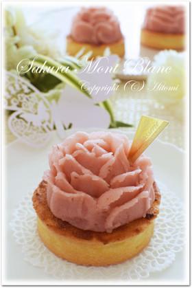 八重桜のモンブランタルト♪