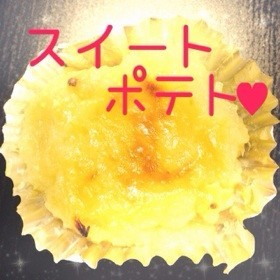 超簡単!炊飯器時短♡スイートポテト♡