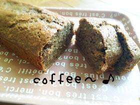 コーヒーパウンドケーキ♪