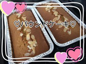 HMで簡単パウンドケーキ♡