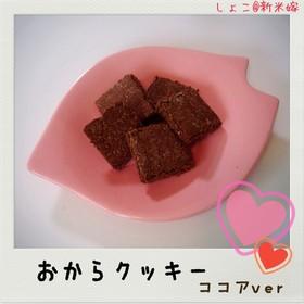 おからパウダー☆理想の豆乳おからクッキー