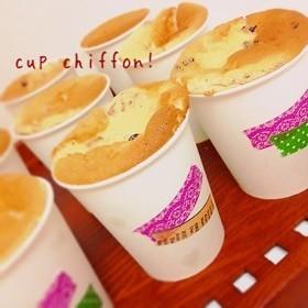 生苺&チョコチップ入り♡紙コップシフォン
