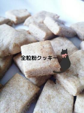 全粉粒★ヘルシークッキー