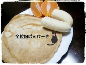 全粒粉☆ヘルシーパンケーキ