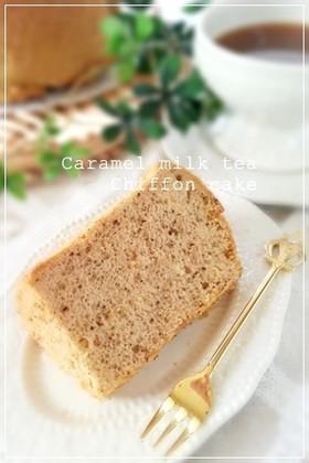 キャラメルミルクティー♡シフォンケーキ