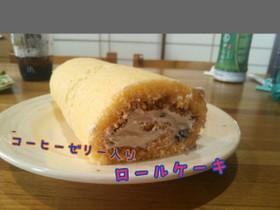 ☆コーヒーゼリー入りロールケーキ☆