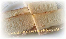 超本格派!N.Y.チーズケーキ