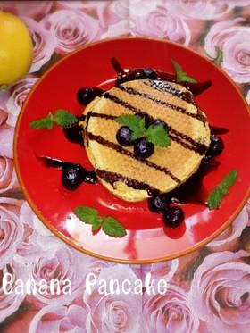超簡単バナナのパンケーキ♡