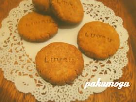 米粉のサブレ風きな粉クッキー♡