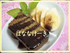 (@´▼`@)ノおから☆ふ☆バナナケーキ