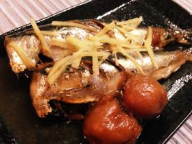 秋は青魚が美味い♪鰯の梅干し煮