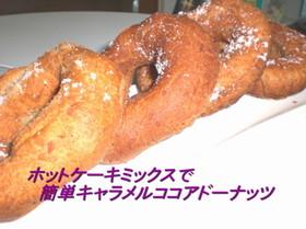ホットケーキミックスキャラメルドーナッツ
