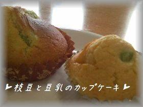 簡単なカップケーキ~枝豆~