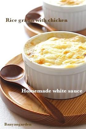簡単手作りホワイトソースdeチキンドリア