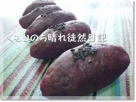 超簡単♪紫芋のスィートポテト