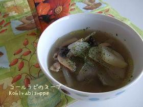 コールラビのスープ