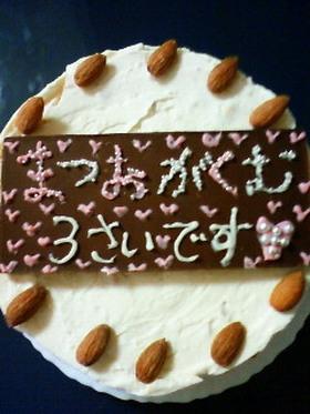 カリッ☆コリッ♪ナッツでレアチーズケーキ