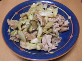 豚肉と茄子とキャベツのコンソメ炒め