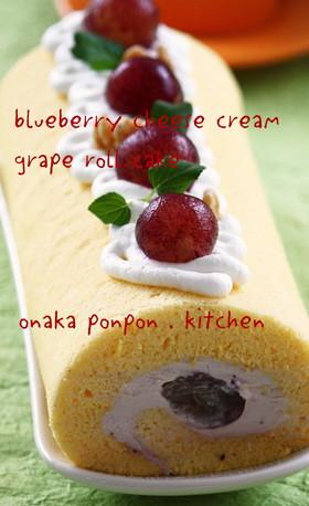 ブルーベリーチーズ♡巨峰のロールケーキ