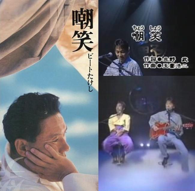 嘲笑』 作詞:北野武/作曲:玉...