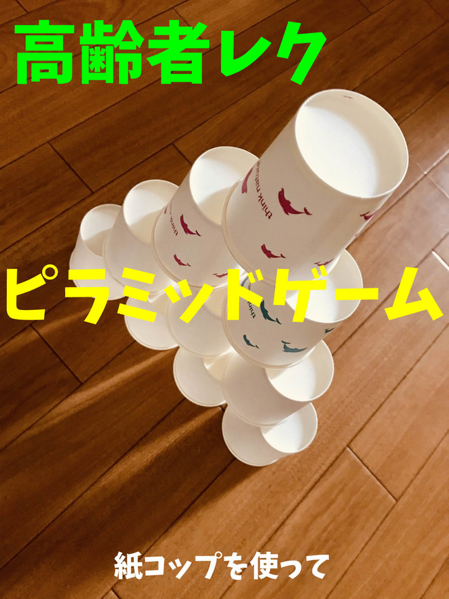 ゲーム 紙 コップ