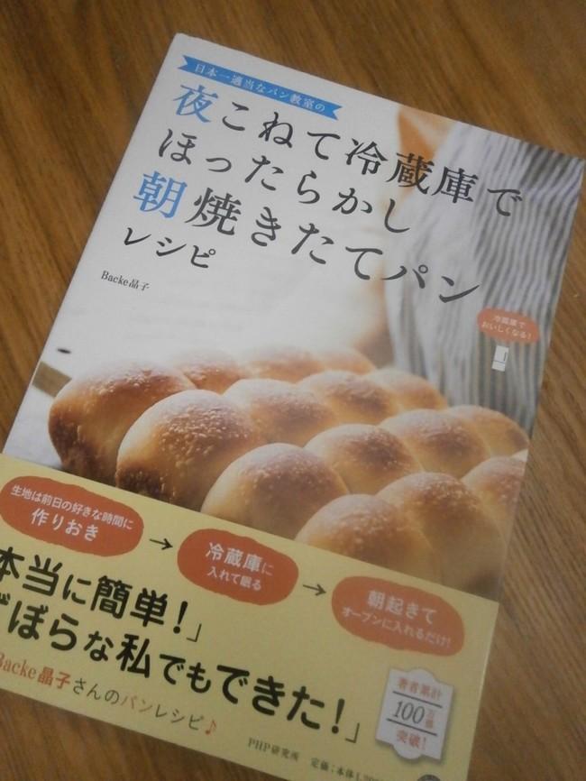ほったらかし パン レシピ