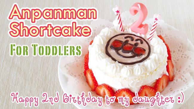 アンパンマンショートケーキの作り方 (動画レシピ)