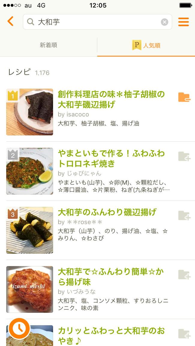抗酸化作用たっぷりヘルシー食材【大和芋】を使った簡単レシピ