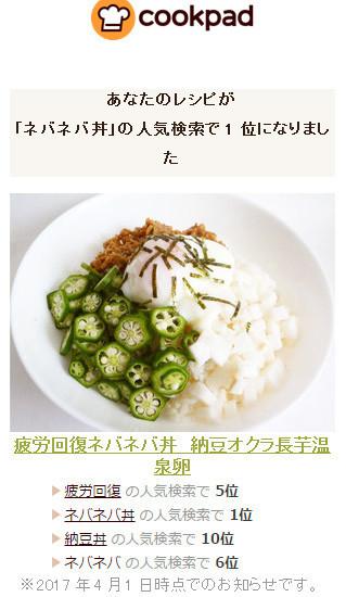 疲労回復ネバネバ丼 納豆オクラ長芋温泉卵 が「ネバネバ丼」の