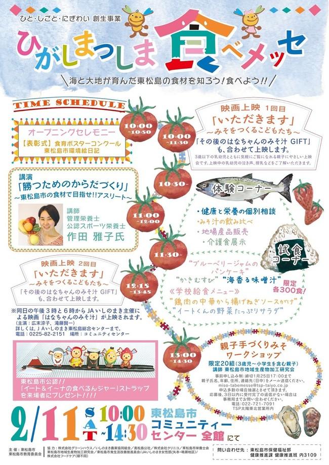 松島 市 ホームページ 東