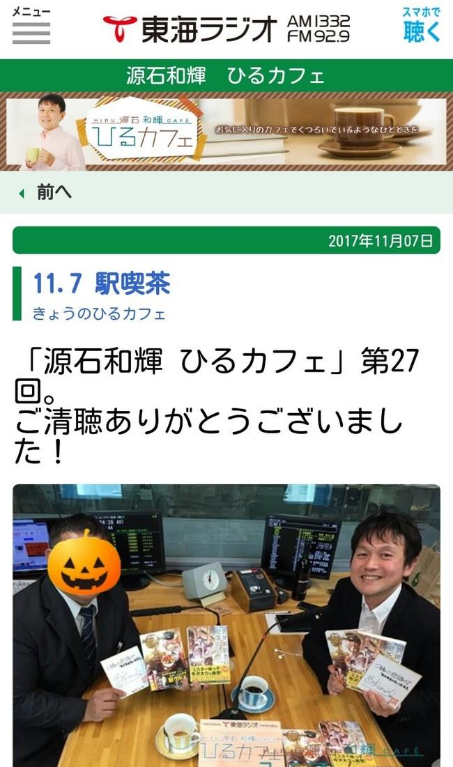 新聞の次はラジオ!! - 異世界...
