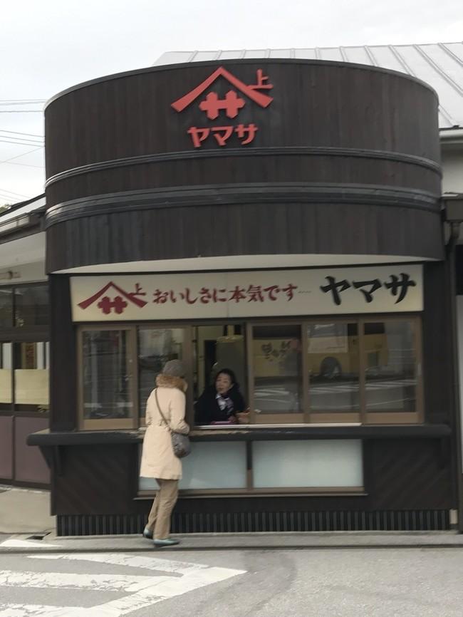 醤油 銚子 ヤマサ