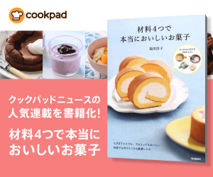 クックパッドニュースの人気連載を書籍化!材料4つでおいしいお菓子