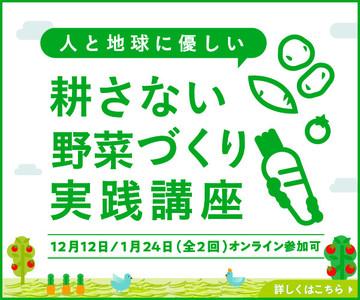 人と地球に優しい耕さない野菜づくり実践講座 12月12日 1月24日 全2回 オンライン参加可 詳しくはこちら