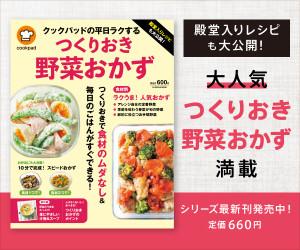 殿堂入りレシピも大公開! 大人気つくりおき野菜おかず満載 シリーズ最新刊発売中!定価600円+税