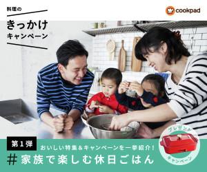 料理のきっかけキャンペーン 第一弾おいしい特集&キャンペーンを一挙紹介 #家族で楽しむ休日ごはん