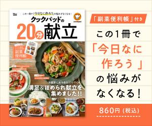 「副菜便利帳」付き この1冊で「今日なに作ろう」の悩みがなくなる!