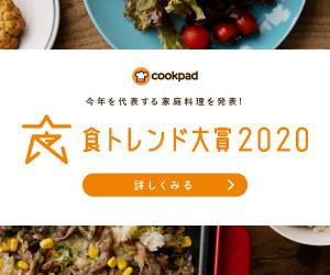 今年を代表する家庭料理を発表!食トレンド大賞2020 詳しく見る