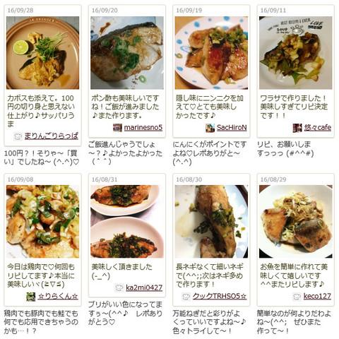 ストップ 料理 ノン