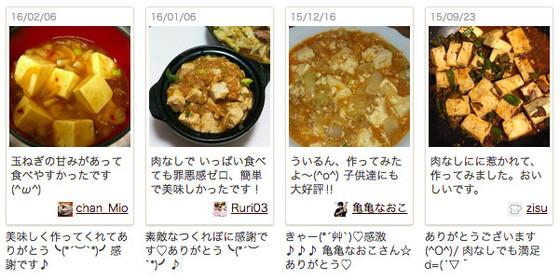 豆腐 玉ねぎ マーボー 玉ねぎが美味しい!?麻婆豆腐!? レシピ・作り方