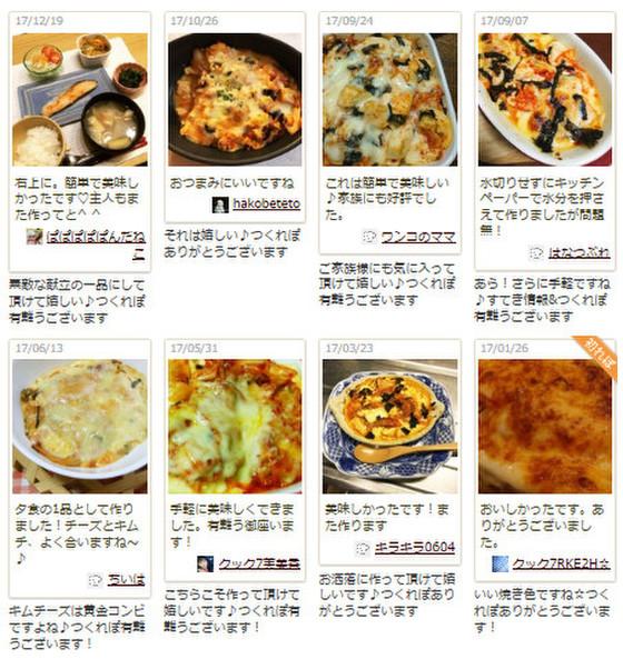 今、チーズタッカルビを始め韓流が大流行!もちろん高齢ニートは流行ってない!と大発狂w1 YouTube動画>9本 ->画像>184枚