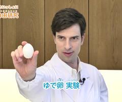 さあ、ゆで卵で実験!〜vol.4〜