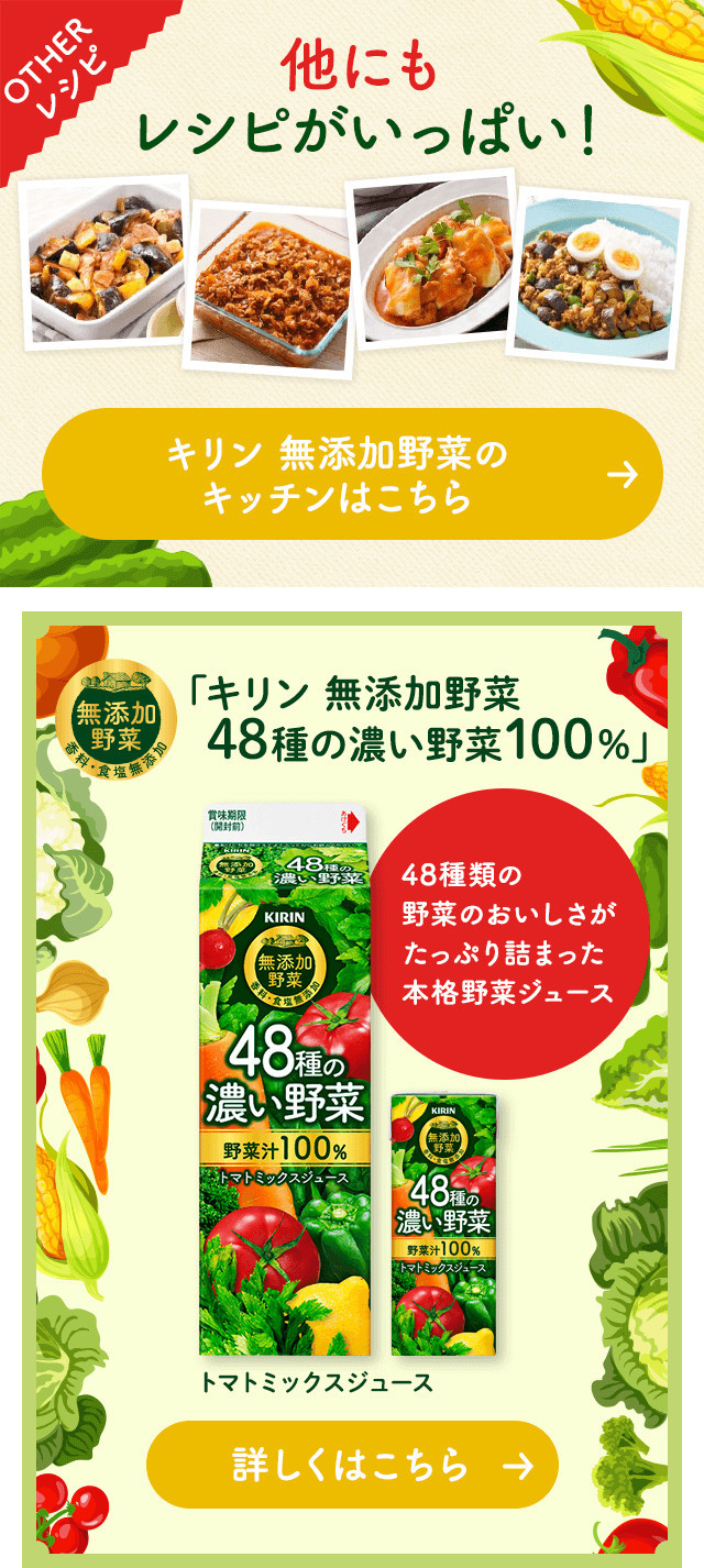 ジュース レシピ 野菜