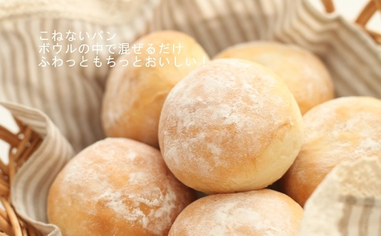 《こねないパン》みるくパン★ボウルの中で混ぜるだけでふんわりもちっと!