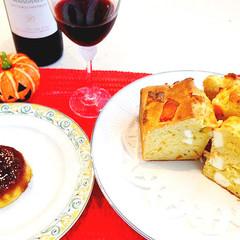 ハロウィンの夜に〜。濃厚パンプキンプリン & チーズのケークサレ