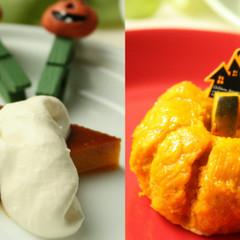 ハロウィンに★かぼちゃのプリン&スイートパンプキン(スイートポテト風)