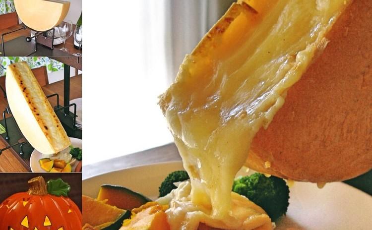 とろ〜りカボチャのラクレット♪今年はハイジのチーズでハロウィン