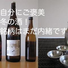 自分にご褒美!味噌鍋を囲み、忘年会気分で「冬の酒」を味わいましょう。