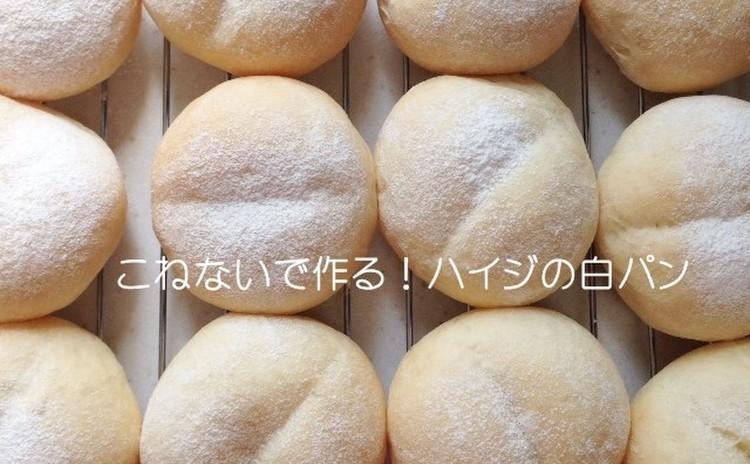 こねない!ハイジの白パン★パン作りの常識を覆す作り方★白パンサンドも