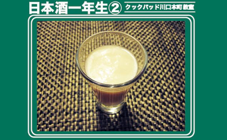 日本酒をもっと楽しく「日本酒一年生②」作り方を知って用語に詳しくなろう
